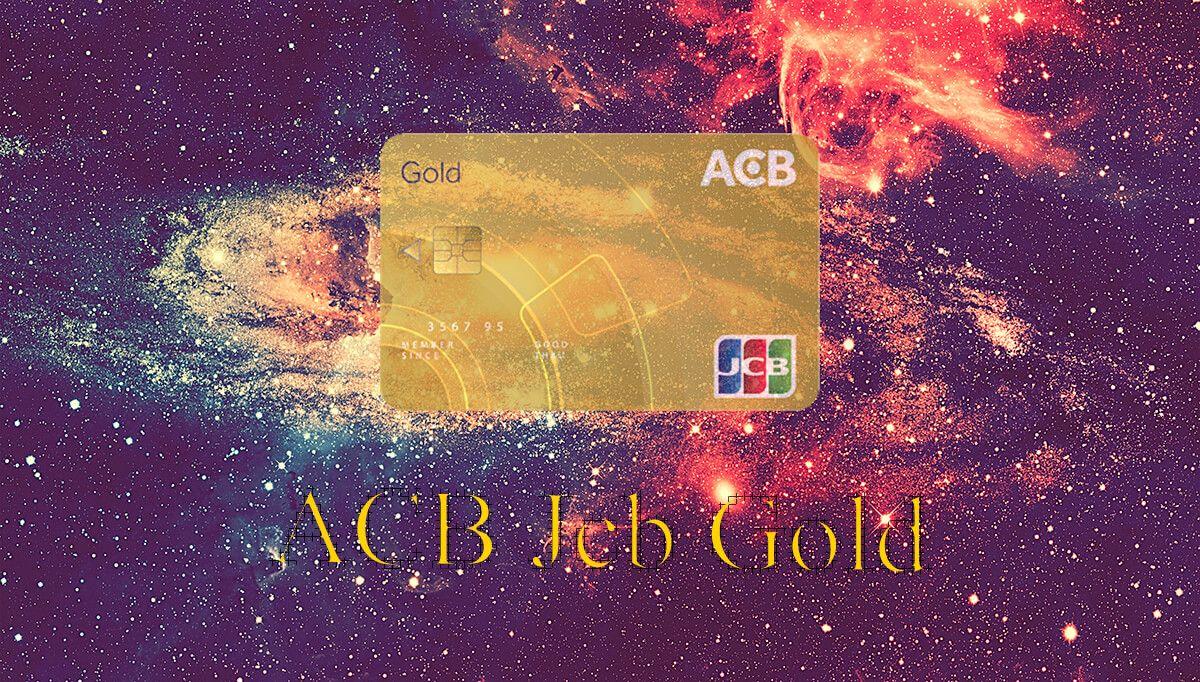 Thẻ tín dụng ACB Jcb Gold của ngân hàng Á Châu có gì hay?
